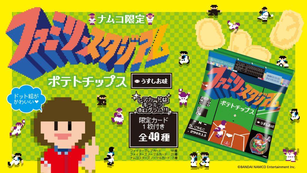 ナムコ×カルビー オリジナルカード付き「ファミスタポテトチップス」