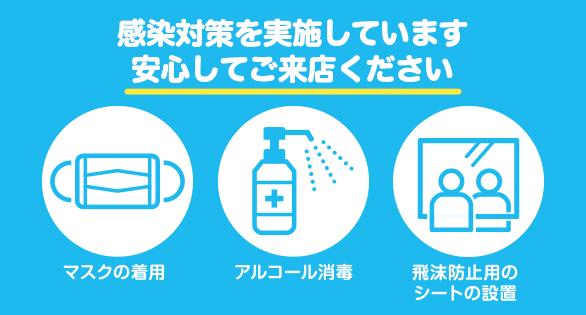 感染対策を実施しています。「マスクの着用」「アルコール消毒」「飛沫防止用のシート設置」