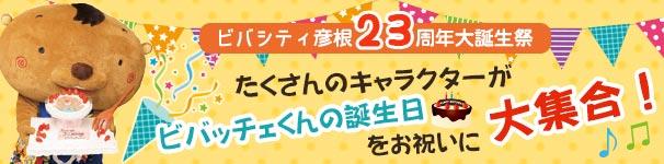 ビバシティ彦根23周年大誕生祭