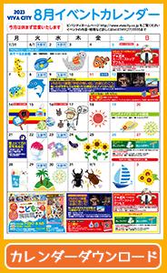 イベントカレンダーダウンロード