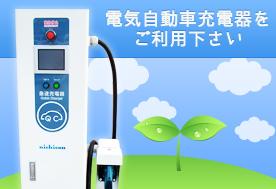 電気自動車充電器が使えるようになりました