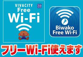 FREE Wi-Fi使えます!