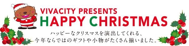 VIVACITY PRESENTS HAPPY CHRISTMAS